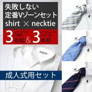 ネクタイ レギュラー カッターシャツ ワイシャツ コンビニ