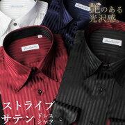 ストライプ サテンドレスシャツ レギュラー スナップダウン ワイシャツ フォーマル パーティー ステージ シルバー ブラック ネイビー