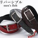 【Made in JAPAN】簡単ワンタッチリバーシブル!ビジネスベルト 日本製 リバーシブルベルト ビジネス メンズ 紳士用/HBS008[日本製/国内生産/男性用/紳士/ビジネス/カジュアル/合皮/PUレザー/ピンバックル/シルバー/ホワイト/グレー/ブラック/ブラウン/レッド/黒/白/赤/茶]