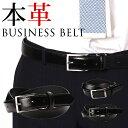 ポイント5倍中 ベルト 革 メンズ ビジネスベルト 黒 選べる レザーベルト メンズベルト 紳士/BELT- [ 冠婚葬祭 ビジネス 牛革 レザー スーツ 会社 結婚式 ウェディング 就職活動 就活 面接 ブラック ] ギフト ハロウィン