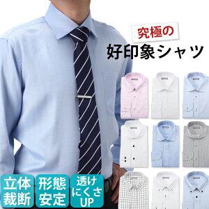 】10柄から選べる 究極の好印象ワイシャツ [豊富な8サイズ展開] ドレスシャツ スリム ノーマル メンズ 紳士用 [ビジネス フォーマル 立体裁断 透けにくい 通気性 形態安定生地 ボタンダウン ワイドカラー カッタウェイ ホワイト 白 ブルー 青 ピンク]