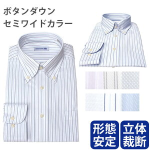 サイズ豊富♪25サイズから選べる形態安定ワイシャツ 形態安定加工 長袖ワイシャツ メンズシャツ ノンアイロン ノーアイロン 形状記憶 Yシャツ 紳士用 カッターシャツ 男性 ドレスシャツ 男性用 多サイズ メンズ 仕事 ビジネス