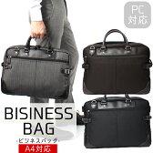 ビジネスシーンを想定して作られた多機能性ビジネスバッグ[ブリーフケース メンズ 鞄 バッグ 大容量 軽量 ショルダー付き PC対応 2WAY BAG メンズ 肩掛け カバン 合成皮革 通勤 トート 営業 PUレザー ナイロン ブランド 限定色 グレー] 入学式 父の日 P23Jan16