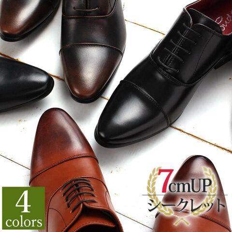 9a49742c2e156 +7cmUP シークレットシューズ ビジネス 靴 メンズ スーツ    のようなシボ感 ビジネスシューズ 内羽根 ストレートチップ 革靴 ロングノーズ  紐靴 ダークブラウン 黒 ...
