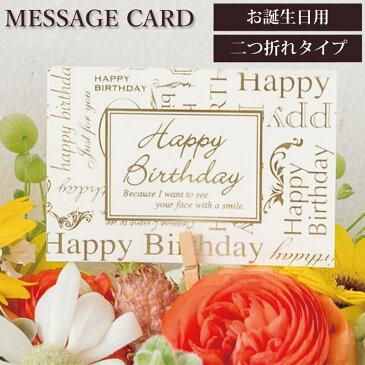 メッセージカード プレゼント 誕生日用 Happy Birthday ラッピング オプションサービス ギフト 贈り物 手渡し お誕生日 お祝い 誕プレ 入学式 卒業式