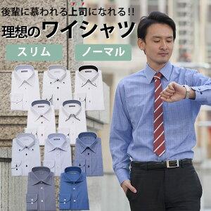 ワイシャツ ビジネスカジュアルと言えばこれ! ワイシャツ メンズ 紳士用 おしゃれ [20代女子が選ぶ 理想の上司ワイシャツ] 長袖 ワイシャツ 形態安定 Yシャツ ノーアイロン 男性 紳士 白 ホワイト 青 ブルー ボタンダウン ビジネス カジュアル カッターシャツ