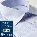 ワイシャツ 長袖 メンズ 豊富な8サイズ展開 ビジネス 紳士用 カジュアル 形態安定生地 [ワイシャツ 長袖 形態安定加工 ワイドカラー メンズシャツ ブルー 青 Yシャツ カッターシャツ 大きいサイズ スーツ 社会人 ドレスシャツ トップヒューズ加工 ビジネス] 1