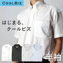 半袖 ワイシャツ 形態安定生地(トップ芯加工) クールビズ 半袖...