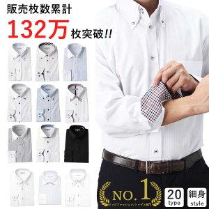 ワイシャツ 長袖 標準体 スリム セット メンズ 形態安定 形状記憶 ワイシャツ ビジネス 最高品質に妥協なし! ビジネスワイシャツ ワイシャツ 長袖 Yシャツ メンズ 長袖ワイシャツ 結婚式 セール メンズ デザインシャツ 父の日 プレゼント ギフト