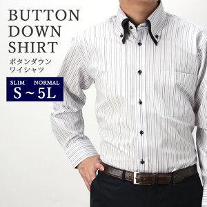 【あす楽対応】 ボタンダウン 長袖ワイシャツ ドレスシャツ ワイシャツ ビジネス メンズ 紳士用 [ 2枚衿風 ストライプ Yシャツ ビジネス グレー 白 ホワイト 黒 ブラック シャツ ]