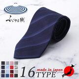 シルクネクタイ ふじやま織り 日本製 シルク100% 最高級品 ネクタイ ブランド プレゼント メンズ 紳士用 [レギュラーネクタイ ネイビー 紺 ブルー 青 レッド 赤 グレー ストライプ ]凸 プレゼント ギフト