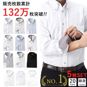 ワイシャツ 長袖 スリム セット 5枚で7125円(税込) 標準体 セット メンズ 形態安定 形状記憶 ワイシャツ ドレスシャツ 5枚自由に選べるこだわりデザイン (トップ芯加工) メンズ Yシャツ ワイシャツ 結婚式 ビジネス凹 父の日 プレゼント ギフト