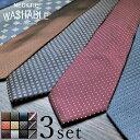 ネクタイ 40代 50代おしゃれ セット 3本 セット ネクタイセット【ネクタイ3本自由に選べる】大人ネクタイにふさわしい深みのある色合い ネクタイ 選べる 3本セット 洗える ウォッシャブル おしゃれ プレゼント ギフト・・・
