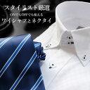 ワイシャツ+ネクタイセット [20代 30代 おすすめ コー