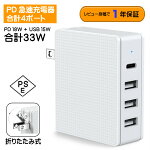 【送料無料】AC充電器PD4ポート33wコンパクト海外旅行急速充電器USB