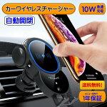 【車載Qi充電器】急速充電自動開閉カーワイヤレスチャージャー10W7.5W5W対応iPhoneXperiaGalaxy等対応