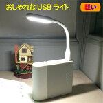 【おしゃれライト】USBライト軽量デスクライトフレキシブルアームLEDライトコンパクトホワイト