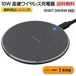 【送料無料】Qiワイヤレス充電器急速充電器コンパクト10W7.5W5W対応iPhoneXperiaGalaxy等対応