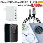 【iPhone12スターターキット】AC充電器スマホケースワイヤレス充電器ガラスフィルムケーブルお得なセット!