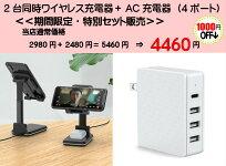 【お得セット】2台同時ワイヤレス充電器AC充電器ACアダプターのセットiPhone12XperiaGalaxy等軽量軽い対応iPhoneQi充電ワイヤレスチャージャー