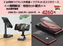 【お得セット】2台同時ワイヤレス充電器マグネット式スマホケースのセットiPhone12iPhoneSE等軽量軽い対応iPhoneQi充電ワイヤレスチャージャー