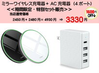 【お得セット】ミラータイプワイヤレス充電器AC充電器ACアダプターのセットiPhone12XperiaGalaxy等軽量軽い対応iPhoneQi充電ワイヤレスチャージャー
