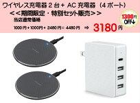 【お得セット】ワイヤレス充電器AC充電器ACアダプターのセットiPhone12XperiaGalaxy等軽量軽い対応iPhoneQi充電ワイヤレスチャージャー
