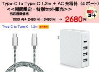 【お得セット】Type-CtoType-CケーブルAC充電器ACアダプターのセットiPhone12XperiaGalaxy等軽量超強度軽い対応iPhone充電同期急速充電福袋