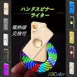 【送料無料】USB電子ライターハンドスピナー充電式ライター ガス・オイル不要 ライター USB充電ライター・誕生日・記念日に最適なプレゼントハンドスピナーライター usbライター電熱 ライタープレゼントライターusb(沖縄県、離島は送料別途500円がかかります)