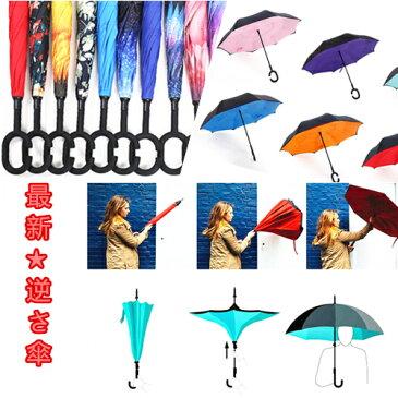 逆さ傘 さかさかさ 傘 レディース おしゃれ 逆向き 逆さまの傘 逆さま傘 長傘 濡れない 折れない かわいい プレゼント 晴雨兼用 UPF50以上 C型 内側 お洒落(沖縄県、離島は送料別途500円がかかります)