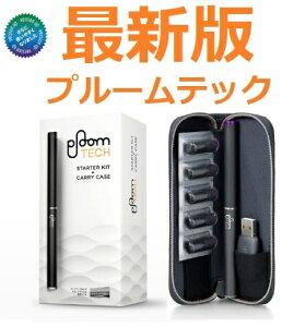 【あす楽】【新品未開封】【正規品】【新型M1.25】プルームテック(ploom tech)JT日本たばこ産業 スターターキット 電子たばこ iQOSライバル商品