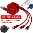 【1000円 ぽっきり 送料無料】3in1 充電ケーブル 3in1 巻き取り ケーブル iPhone ...