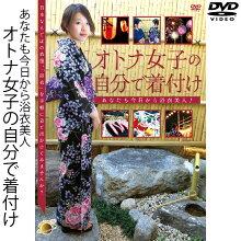【DVD】オトナ女子の自分で着付け浴衣浴衣美人着付け自分で夏花火着方