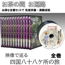 【DVD】「映像で巡る四国八十八カ所の旅」全巻サービスパック