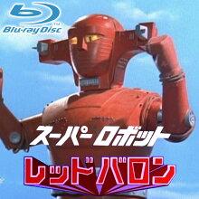 甦るヒーローライブラリー第36集スーパーロボットレッドバロンBlu-ray全話シリーズブルーレイ懐かしのロボットアニメレッドバロンロボットアニメREDBARON