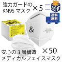 【平日12時まで即日発送】KN95マスク5枚入り3層構造メデ