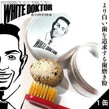 より白い歯を追求するホワイトドクトル1缶歯磨き歯磨き粉ホワイトニング白い歯乳酸菌バカ売れ缶カン歯磨きはみがきハミガキ歯周病予防コーティングキシリトール虫歯口臭予防タバコ煙草ヤニ