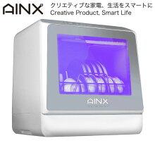 AINX食洗機AX-S7食器乾燥機節水小型コンパクト新生活工事不要置くだけ卓上型食器洗い皿洗い独り用引っ越し家具電気製品皿洗いディッシュウォッシャー節水節電簡単タイマー付き