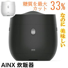 AINX炊飯器糖質カット炊飯器SmartricecookerAX-RC3AINXスマートライスクッカー