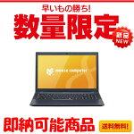 【新品・送料無料】マウスコンピューターmousecomputerPCMNI63G94W1H16C[Windows10/15.6型フルHD/Corei5-6300HQ/GT940M/]【即納可能商品】