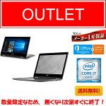 【新品同様・展示品・送料無料】DELL13.3型ノートPC[Office付き・Win10Home・Corei7・SSD256GB・メモリ8GB](シルバー)MI73C-6NHB