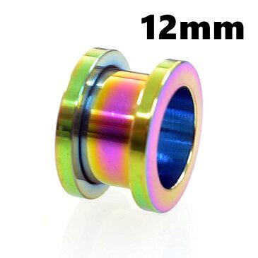 レインボーカラー フレッシュトンネル サージカルステンレス 【12mm】(ボディピアス/ボディーピアス)