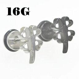 四葉 フェイクプラグ/フェイクバーベル ストレートバーベル 【16G/1.2mm】ボディピアス/片耳1個売り