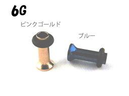 選べる2カラー ピンクゴールド/ブルー シングルフレアアイレット サージカルステンレス 【6G】(ボディピアス/ボディーピアス)