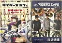 ライダーズカフェマガジン2015「情熱と目的」&2017「S_E_K_A_I」2冊セット!![UVERworld][真太郎][LiSA][JASMINE][DAG FORCE][工藤えみ][SONY][REPAY][雑誌][C&K][尚玄][The BONEZ][JESSE][FREE STYLE][DANCE][RIDERZCAFE]