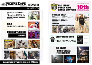 ライダーズカフェマガジン2015[UVERworld][LiSA][JASMINE][DAGFORCE][工藤えみ][FREESTYLE][DANCE][SONY][REPAY][雑誌]送料無料!!