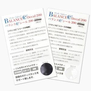 バランスEシール200