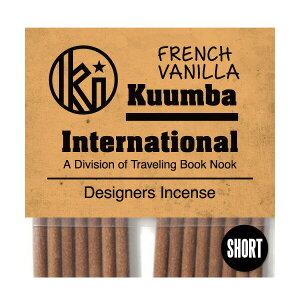 クンバ お香 主張しすぎない控えめなバニラの香り 28本入り ミニサイズ French Vanilla インセンス KUUMBA