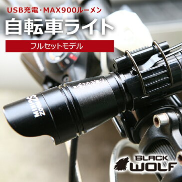 自転車ライト 自転車 ライト LED 防水 USB 充電式 900ルーメン 強力 明るい 最強 おしゃれ かっこいい マウンテンバイク クロスバイク ロードバイク ライト mini-ZOOM 2S セット BLACKWOLF ブラックウルフ