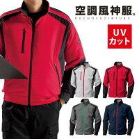 空調風神服空調服作業服長袖ジャケットBK6007(ファンなし/服のみ)ビッグボーン